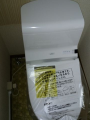 トイレ取替工事 千葉県千葉市中央区 CES966M-NW1